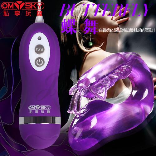 私享玩趣OMYSKY-蝶舞10段變頻高質感防水震動雙震動棒(紫)