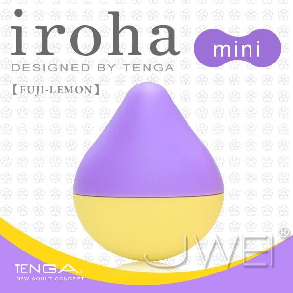 日本TENGA.iroha-mini 超萌迷你水滴型無線震動按摩器Fuji-Lemon(紫-黃)