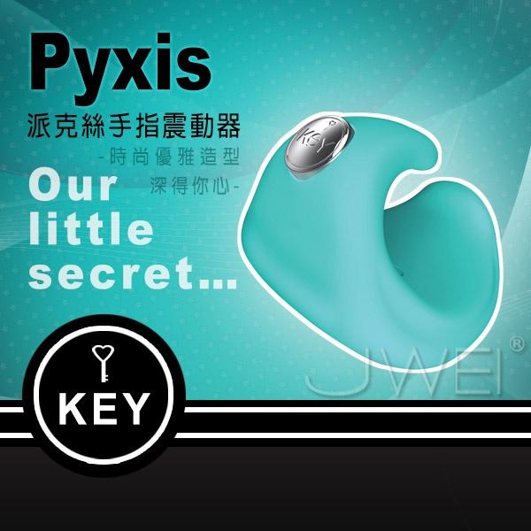 美國KEY.Pyxis派克斯 手指穿戴震動器-磁吸式充電-