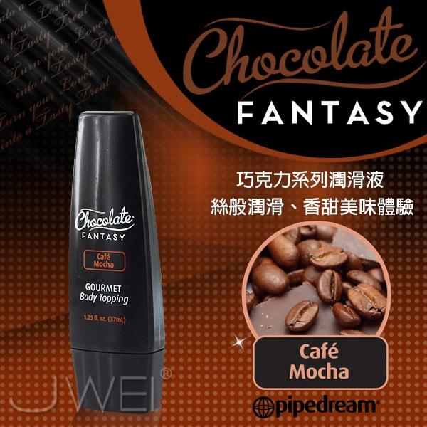 美國PIPEDREAM*夢幻巧克力人體奶油系列Cafe Mocha 摩卡咖啡(37ml)