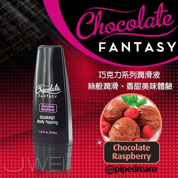 美國PIPEDREAM*夢幻巧克力人體奶油系列Chocolate Raspberry 巧克力覆盆子(37ml)