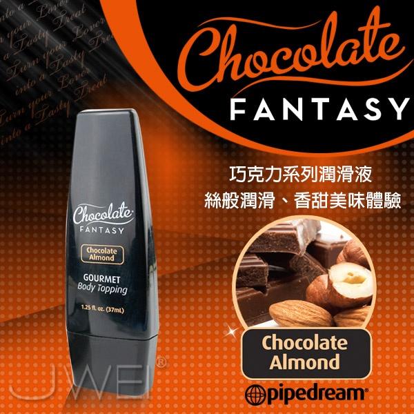 美國PIPEDREAM*夢幻巧克力人體奶油系列Chocolate Almond 巧克力杏仁(37ml)