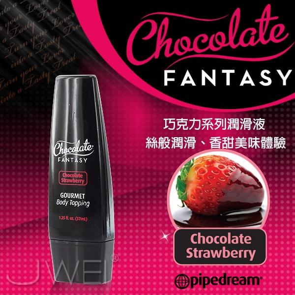 美國PIPEDREAM*夢幻巧克力人體奶油系列Chocolate Strawberry 巧克力草莓(37ml)