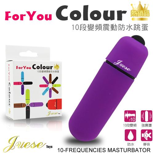 香港Juese*10段變頻防水靜音強力跳蛋(紫)