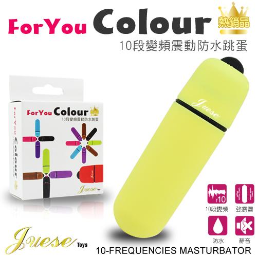 香港Juese*10段變頻防水靜音強力跳蛋(黃)