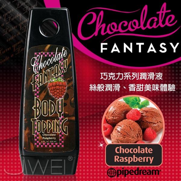 美國PIPEDREAM*夢幻巧克力人體奶油系列Chocolate Raspberry 巧克力覆盆子(230ml)