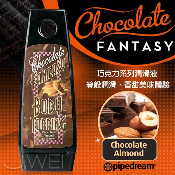 美國PIPEDREAM*夢幻巧克力人體奶油系列Chocolate Almond 巧克力杏仁(230ml)