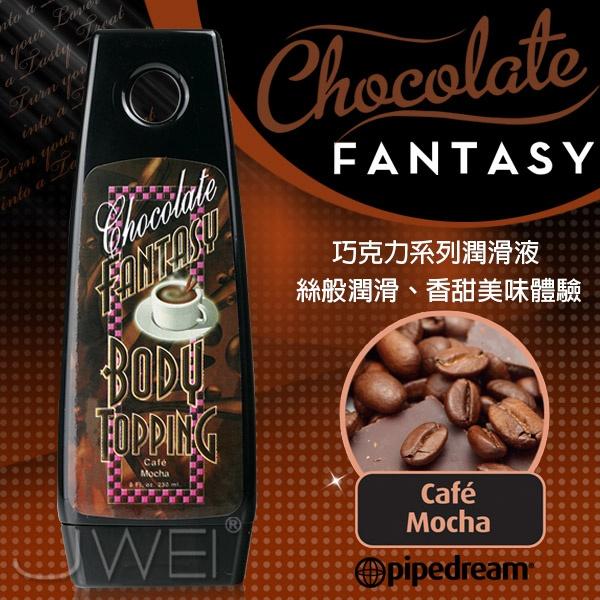 美國PIPEDREAM*夢幻巧克力人體奶油系列Cafe Mocha 摩卡咖啡(230ml)