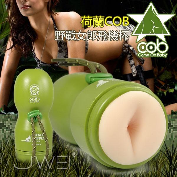荷蘭COB*全球首創可縮陰式 野戰女郎飛機杯(可重覆使用)肛交