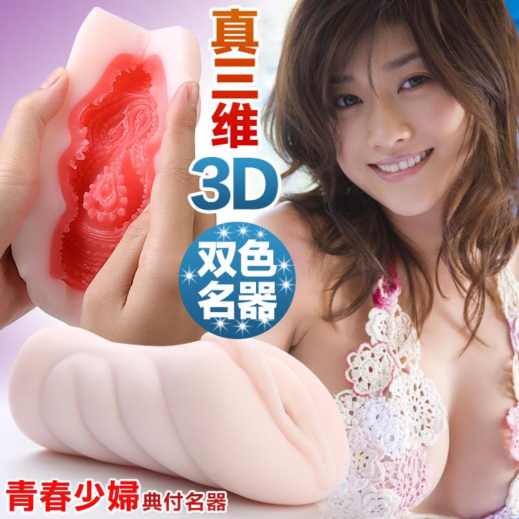 名器-鑑 – 青春少婦名器 (週四女郎) -色真三維3D名器