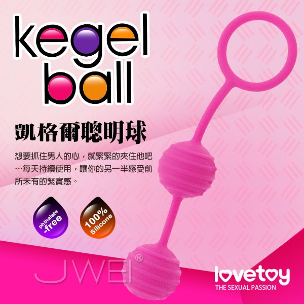lovetoy.Kegelball陰道後庭訓練聰明球-環紋