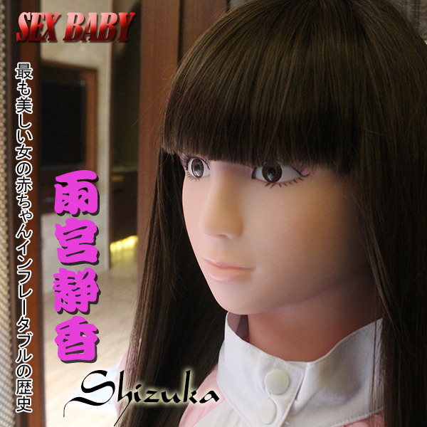 美娃系列B(全套豪華版) 雨宮靜香Shizuka 女娃界林X玲 (贈GP幹炮自慰套專用油50mL)