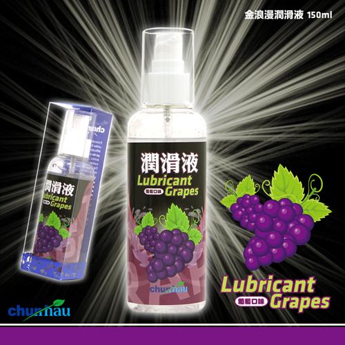 Chunhau.Grapes 金浪漫水果潤滑液﹝葡萄﹞150ml