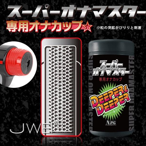 日本NPG*———–用 小顆粒波紋通道自慰杯