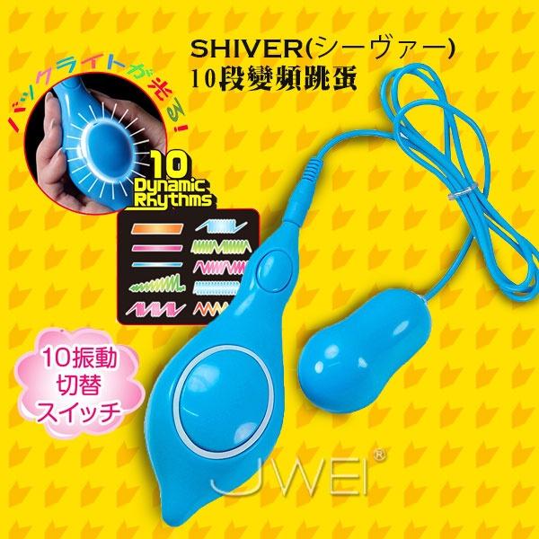 日本NPG*SHIVER 10段變頻時尚震動跳