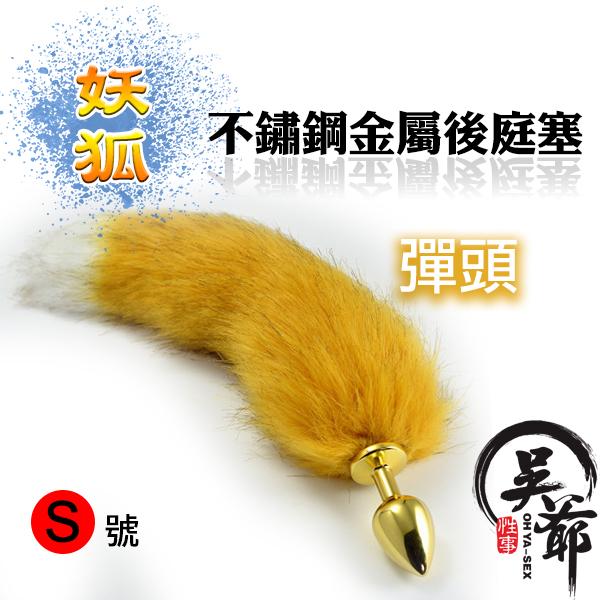 九尾妖狐(金彈頭) 不鏽鋼狐狸尾巴金屬後庭塞 S