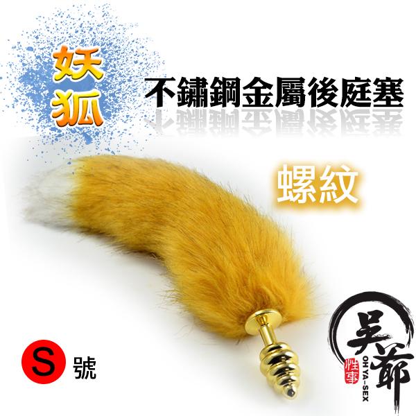 九尾妖狐(金螺紋) 不鏽鋼狐狸尾巴金屬後庭塞 S