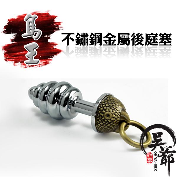 仿古鷹頭金屬拉環 – 不鏽鋼個性金屬後庭塞(銀螺紋)