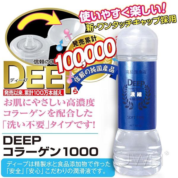 日本NPG*DEEP自慰器專用濃縮機能潤滑液 300ml