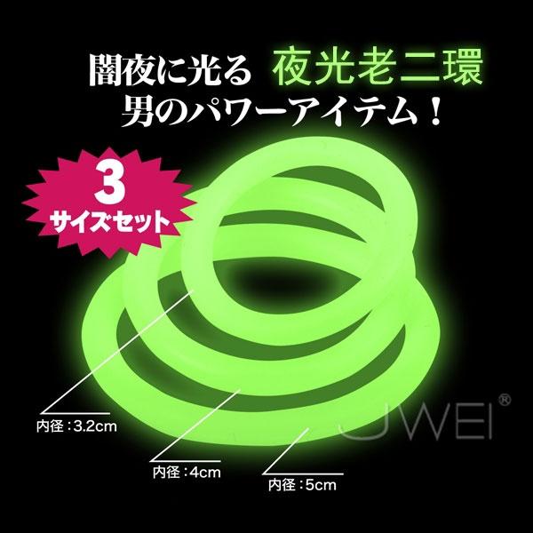 日本WINS*——夜光陰莖老二鎖精環3