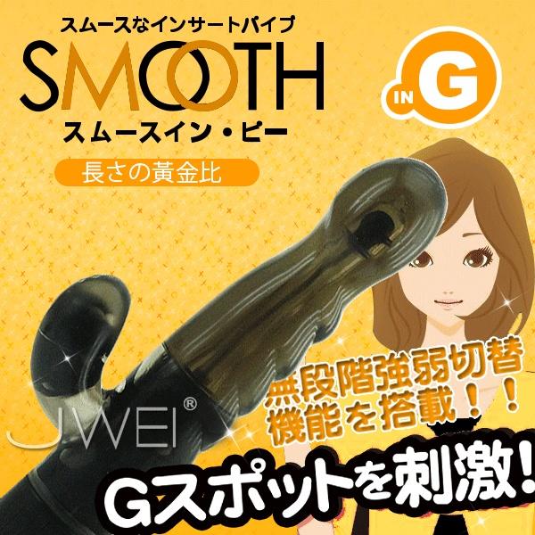 日本A-ONE*SMOOTH G點電動按摩棒(黑色)