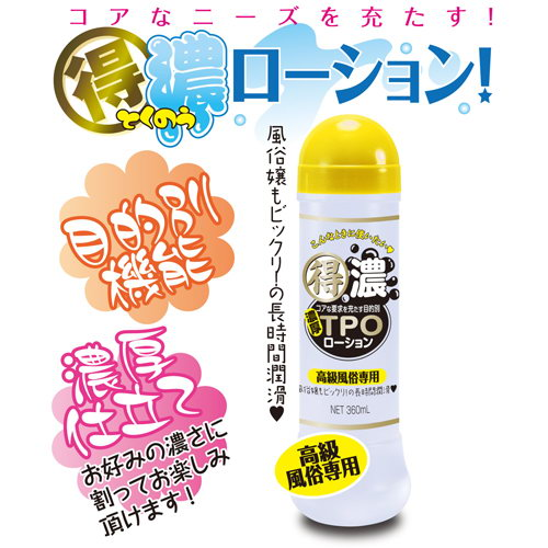 日本NPG*得濃TPO—–(高級風俗-用)潤滑液360ml