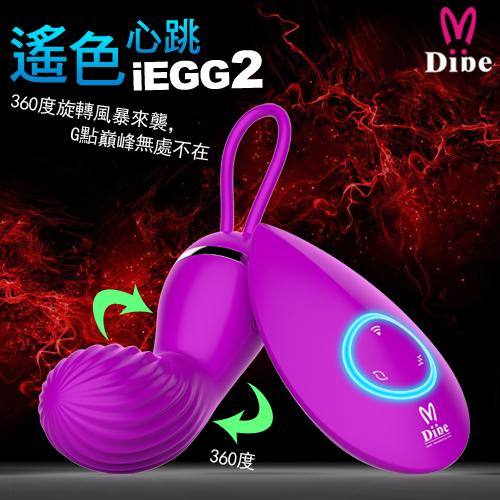 蒂貝Dibe-遙色心跳2代 首創G點360度旋轉20段變頻防水靜音跳蛋(紫色)