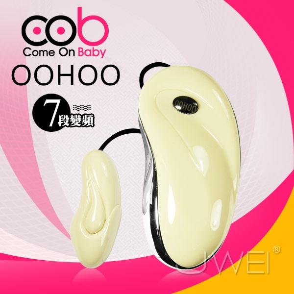 荷蘭COB.OOHOO系列-時尚七段震動跳蛋-D款(白)