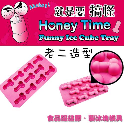 2000元贈品*小老二製冰格 情趣、搞怪、創意、趣味製冰模