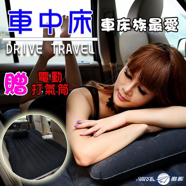 車床族的最愛-車中床 擺脫難以入睡的汽車坐墊(加碼贈電動打氣筒)