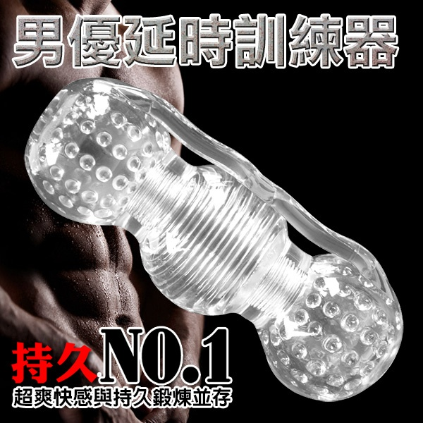 男優延時鍛鍊神器 透明果凍軟膠自慰器-2號(進化)