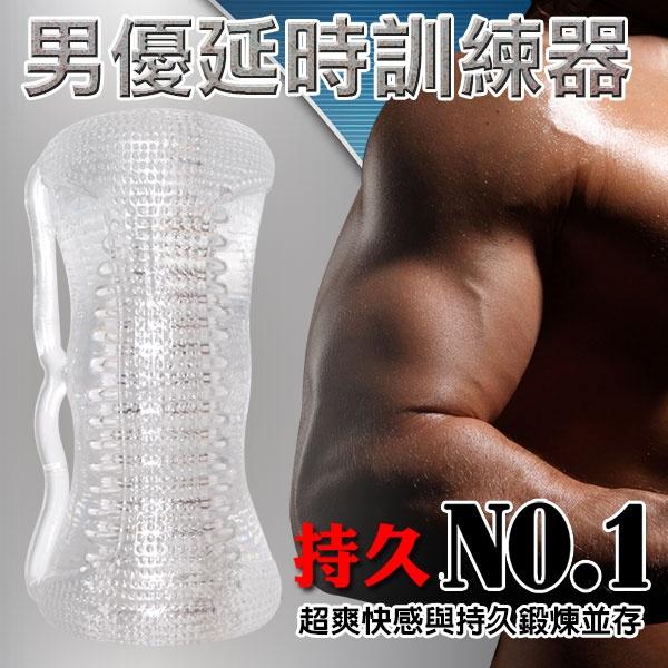 男優延時鍛鍊神器 透明果凍軟膠自慰器-3號(得道)