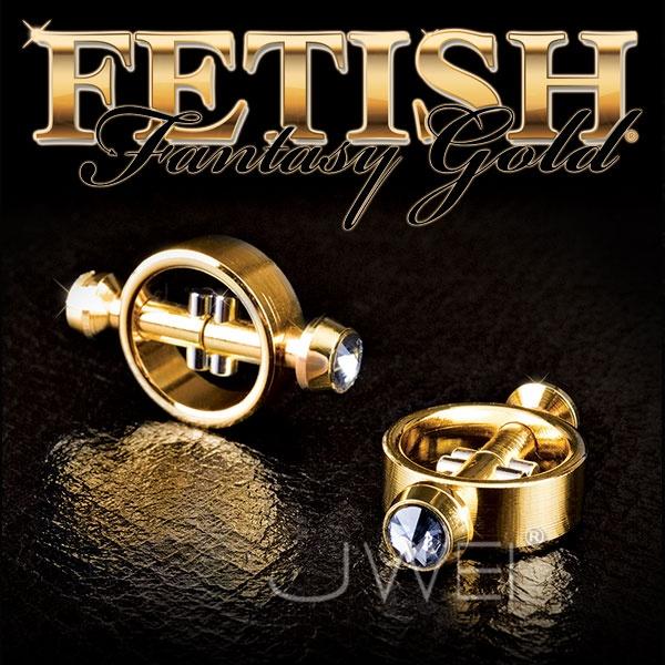 美國PIPEDREAM*Fetish Fantasy Gold奢華金系列-SM金屬磁力乳夾