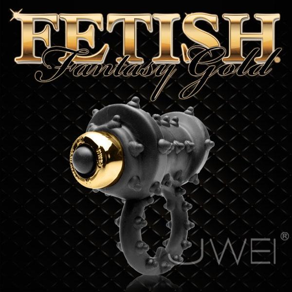 美國PIPEDREAM*Fetish Fantasy Gold奢華金系列-凸點激震鎖精震動