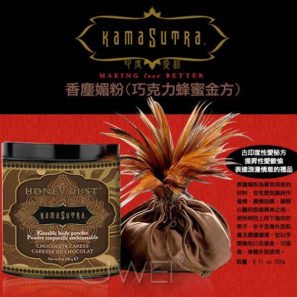 美國KAMA SUTRA*香塵媚粉(巧克力蜂蜜金方)200g