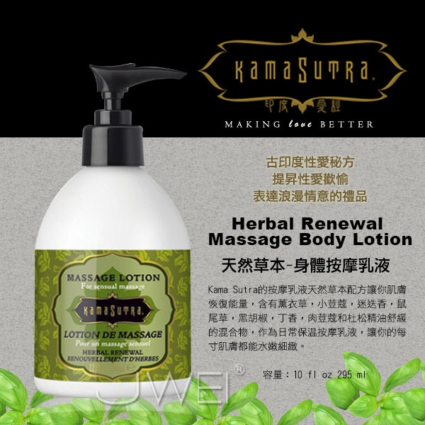 美國KAMA SUTRA*身體按摩乳液-Herbal Renewal(天然草本)295ml
