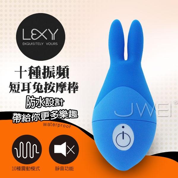 LEXY.GINA吉娜 10段變頻靜音防水無線按摩器