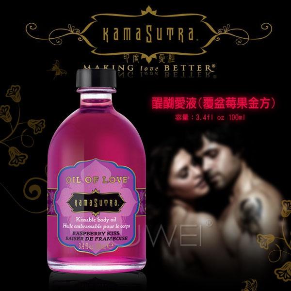 美國KAMA SUTRA*醍醐愛液Raspberry Kiss(覆盆莓果金方)100ml