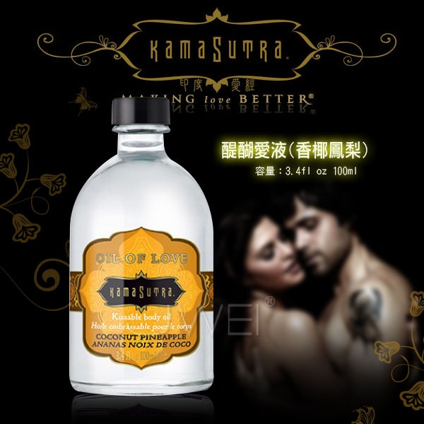 美國KAMA SUTRA*醍醐愛液Coconut Pineapple(香椰鳳梨金方)100ml