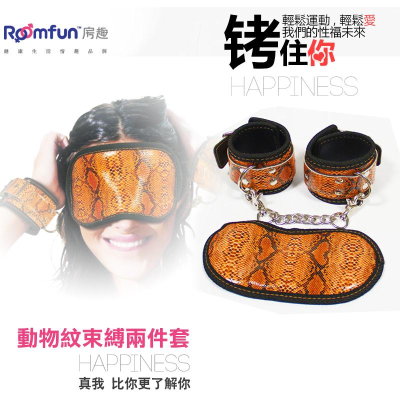 美國Roomfun.蛇皮眼罩手銬SM套裝