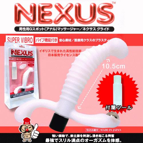 日本NEXUS*男性專用 前立腺電動激發器 (高階者使用)
