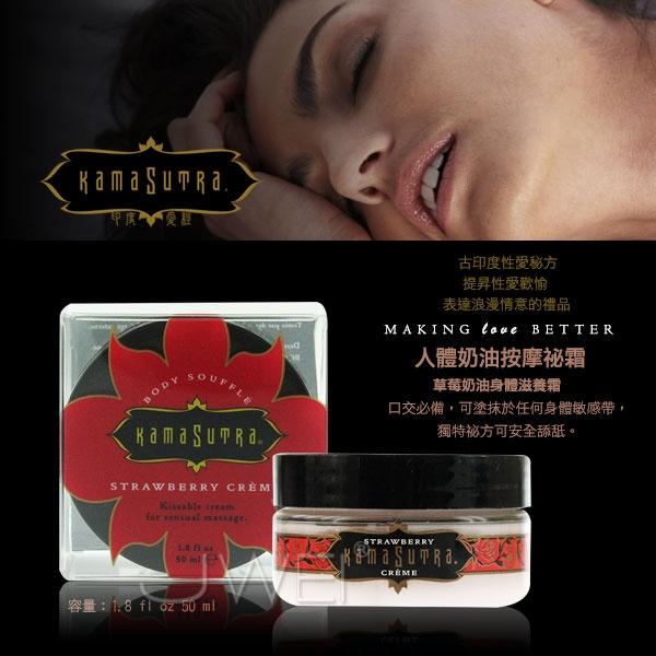 美國KAMA SUTRA*Body Souffle人體奶油秘霜- 草莓(50ml)