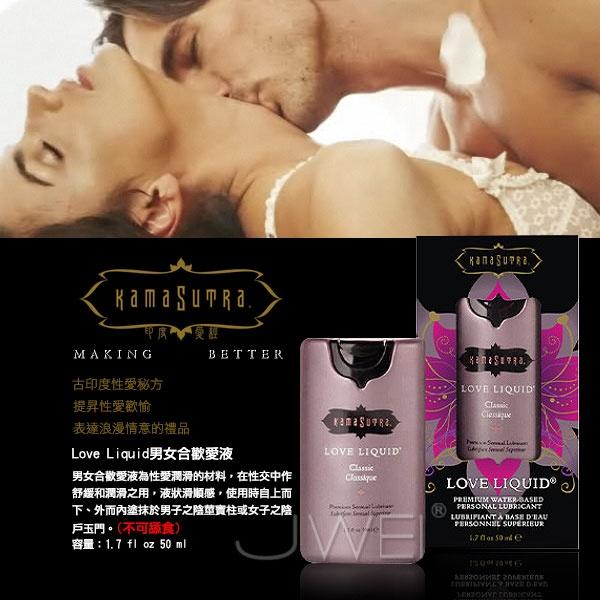 美國KAMA SUTRA.Love Liquid男女合歡愛液-Classic經典原味(50ml)