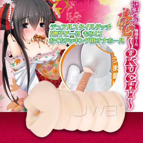 日本A-ONE*撫子— — 充氣娃娃 專用自慰器OKUCHI(口)