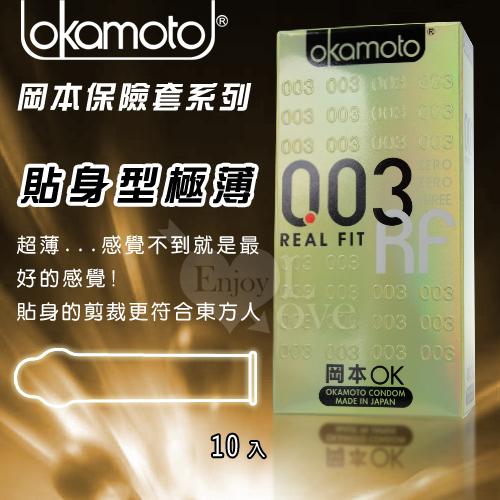 OKAMOTO 日本岡本-003 貼身型極薄保險套 10片裝