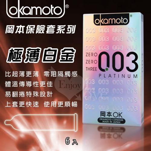 OKAMOTO 日本岡本-003 極薄白金保險套 6片裝