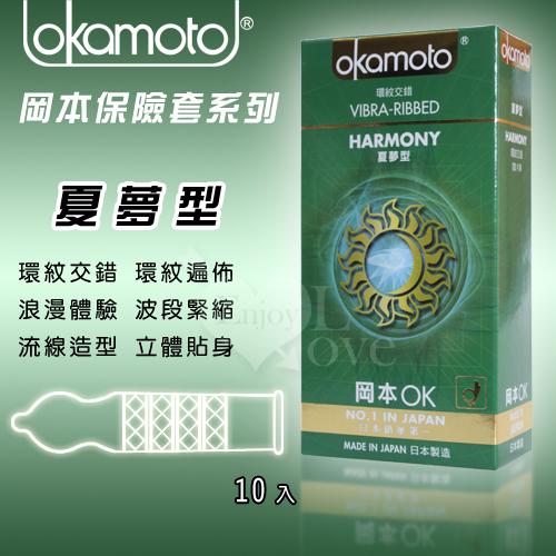 OKAMOTO 日本岡本-夏夢型 環紋保險套 10片裝