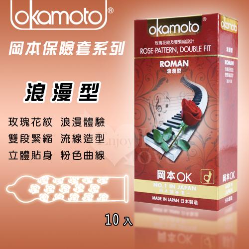 OKAMOTO 日本岡本-玫瑰花紋浪漫型保險套 10片裝
