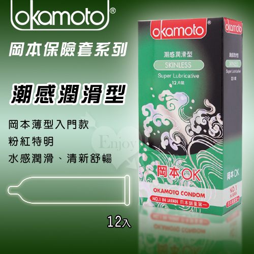 OKAMOTO 日本岡本-潮感潤滑型Super-Luricative保險套 12片裝
