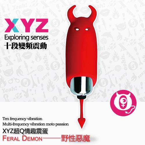 XYZ賣萌神器十段變頻可愛跳蛋-野性惡魔